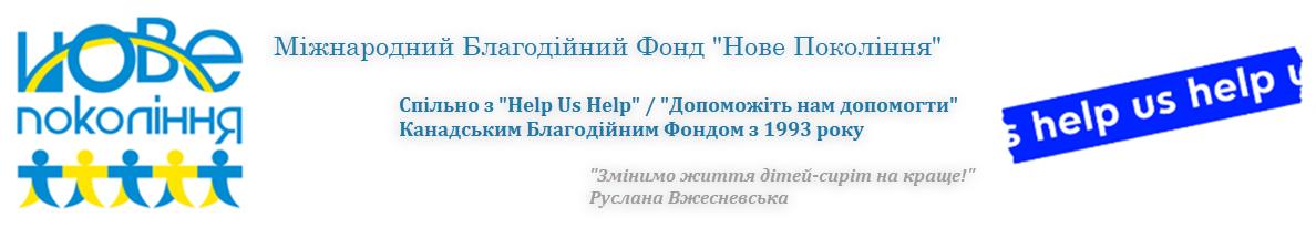 Міжнародний Благодійний Фонд