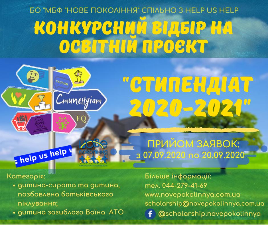 scholarship_novepokolinnya