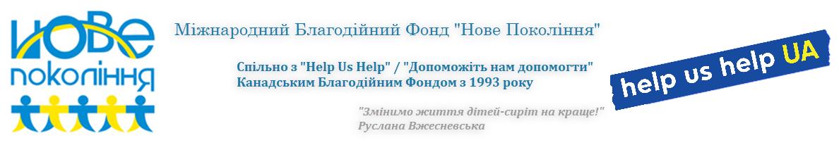 МБФ Нове Покоління | Help Us Help UA